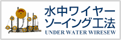 UWWA UNDER WATER WIRELESS ASSOCIATION 水中ワイヤーソーイング協会